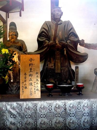 六道珍皇寺-小野篁さん