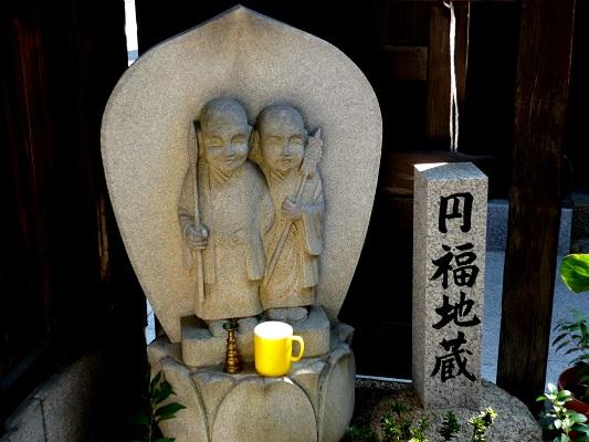 西福寺-円福地蔵さん