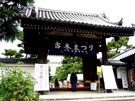 2012年-知恩寺-古本まつり-その1