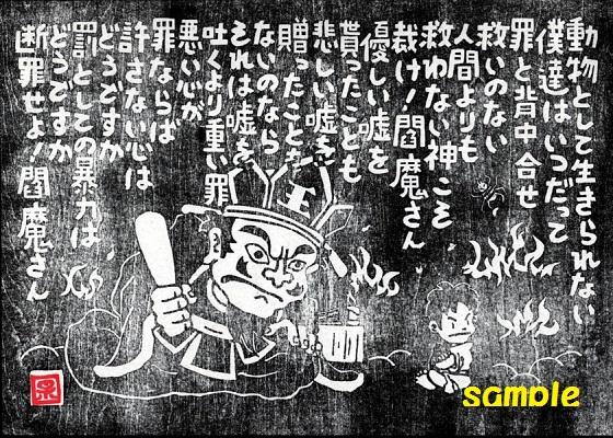 版画「閻魔さん」
