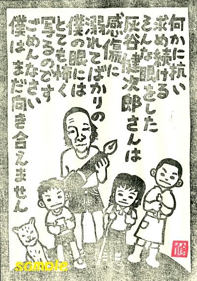 版画「灰谷健次郎さん」