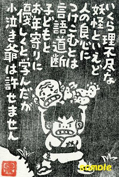 版画「妖怪-子泣き爺」