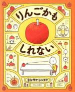 りんごかもしれない_convert_20140111144318