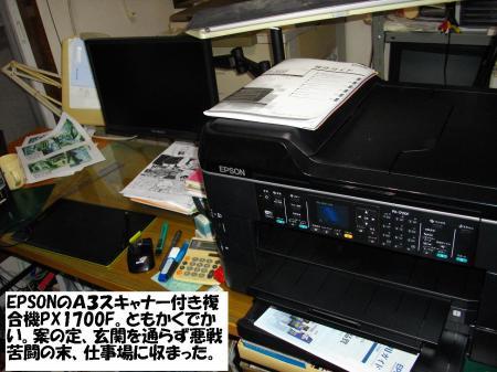PX1700F