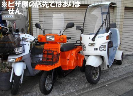 ホンダ商用スクーター3台