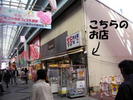 お世話になった大須のお店