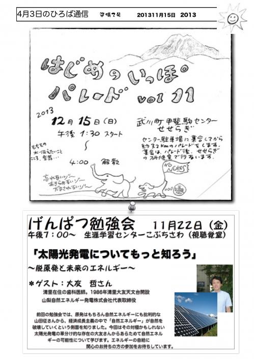 201312_tuushin2_1.png