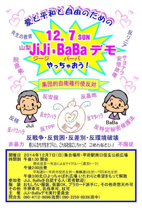 JiJi・BaBaデモチラシ最終