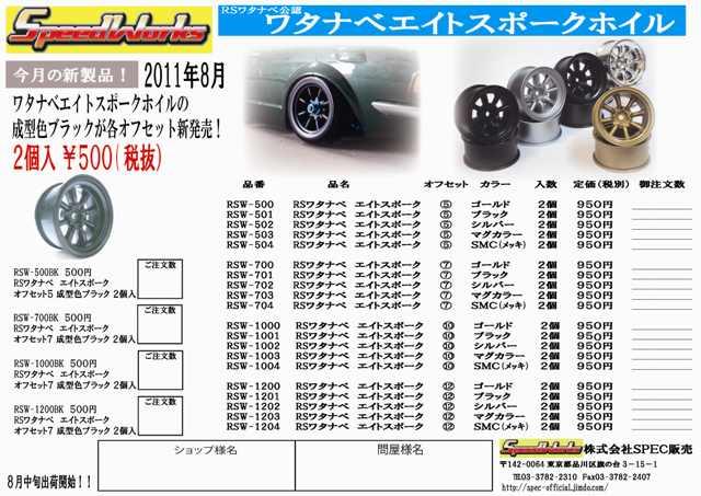 SPW新製品注文用8月.