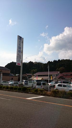 michinoeki mizuho 20141016 DSC_1011