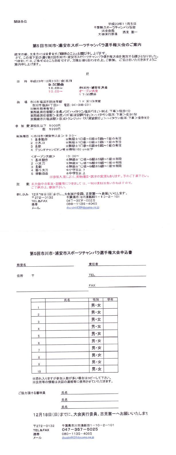 浦安・市川大会要項j