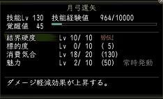 kakusei5