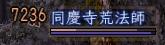 救国浄矢1
