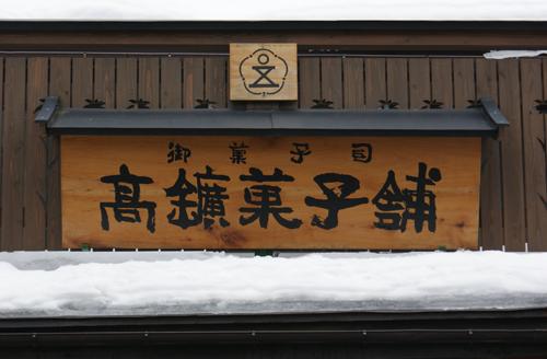 takako_kanban.jpg