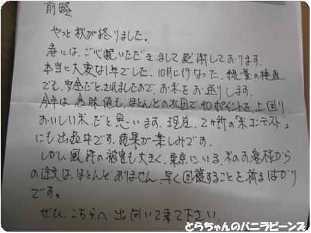 北茨城・お手紙