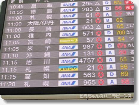 高知 空港