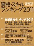 日経キャリアマガジン 2011 vol.1 資格・スキルランキング