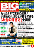 BIG tomorrow 2011年3月号
