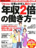 BIG tomorrow 2012年2月号増刊