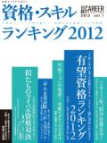 日経キャリアマガジン 2012 vol.1 資格・スキルランキング2012