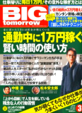 BIG tomorrow 2012年3月号