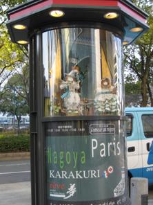 NAGOYA PARIS2