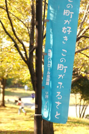 20121104早淵運動公園19-1a