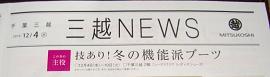 20131207mitukosichiba4203.jpg