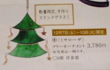 20131207mitukosichibachirasi4206.jpg