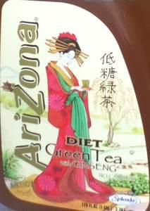 低糖緑茶?