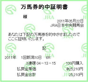 20110522新潟6R的中