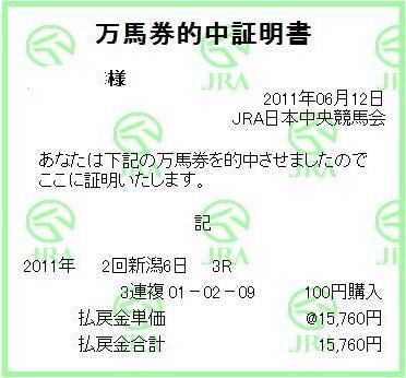 20110612新潟3R的中