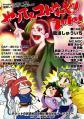 2010ソロライブポスター2