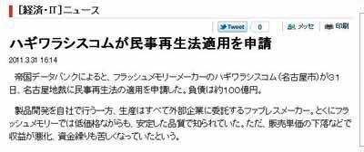 MSN産経ニュース2011/03/31クリップ