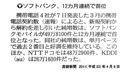 20110408産経新聞クリップ