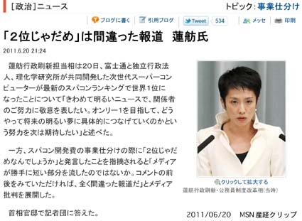 蓮舫座長20110620
