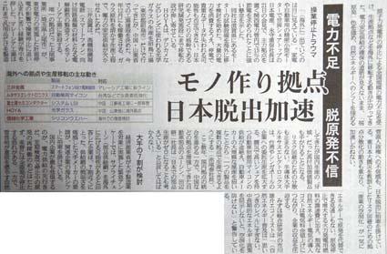 2011/06/27産経新聞一面