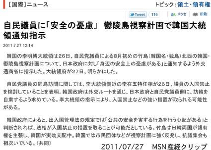 20110727南朝鮮の治安が保証出来ないと大統領が公言