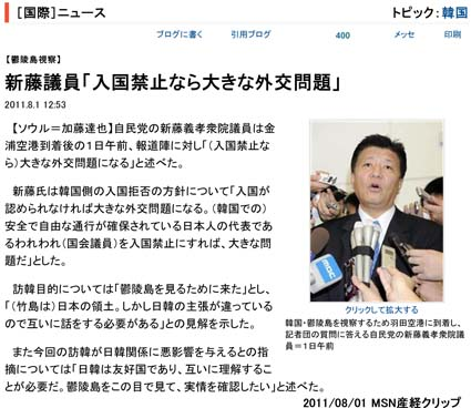 2011/08/01 MSN産経クリップ