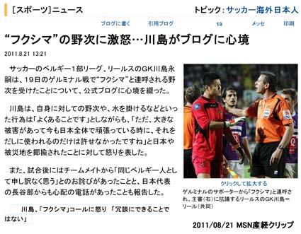 GK川島、「フクシマ」の野次に抗議