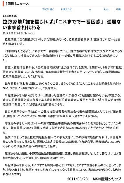 20110828MSN産経クリップ