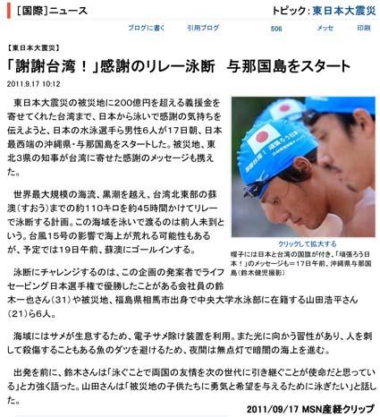 20110917台湾へ向けて遠泳スタート
