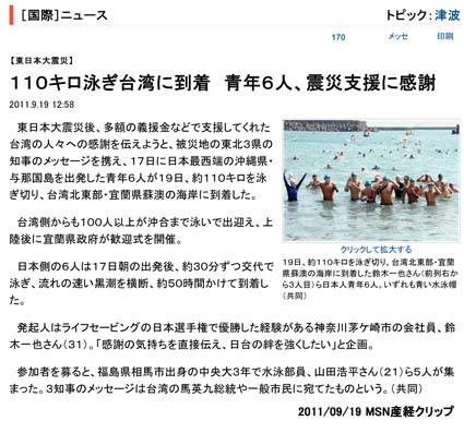20110917台湾へ向けての遠泳、感動のゴール!