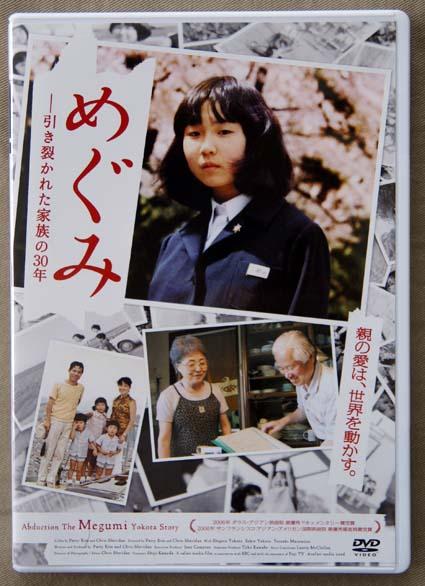 「めぐみ」DVDジャケット