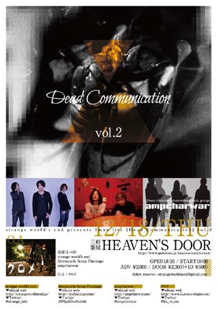 strange world's end presents 3man live 『Dead Communication』vol.2