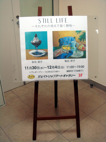 Still Life-ウェルカムボード