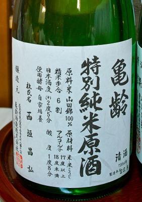 2012_2_sake1.jpg