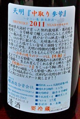 2012_2_sake5.jpg