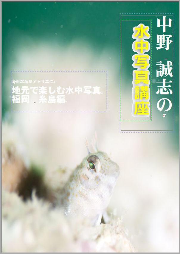 糸島フォト講座 (1)