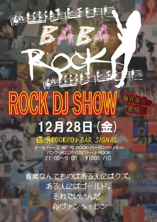 馬場ROCKWEB用最新_DJ_BAR_SIGNAL